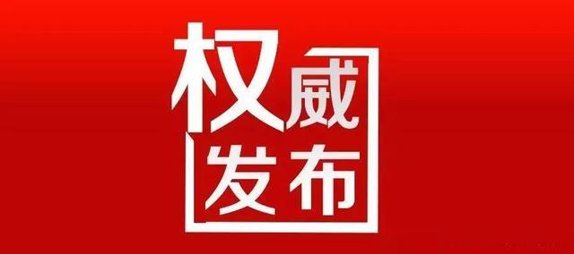 连云港市人民代表大会公告