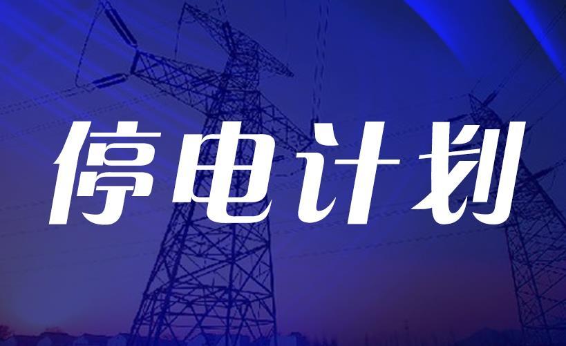 市区停电计划