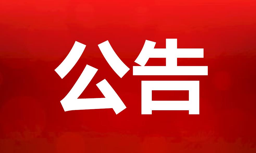 关于公布连云港市整治形式主义为基层减负工作监督举报方式的公告