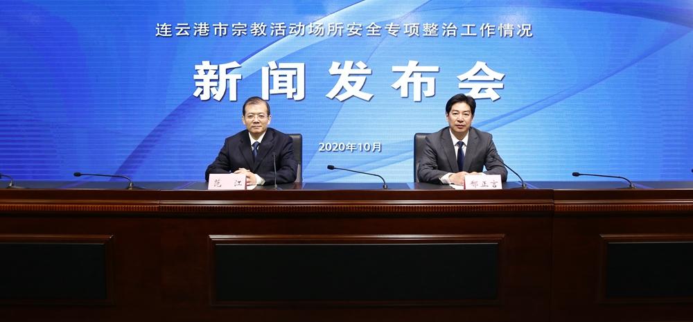 连云港市宗教活动场所安全专项整治工作