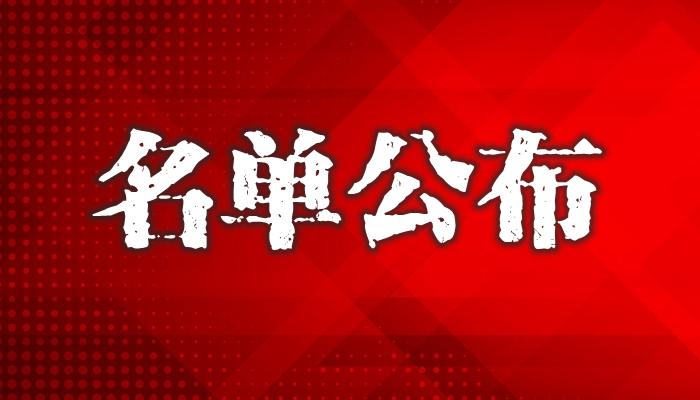 连云港市2021年江苏省劳动模范和先进工作者推荐人选、备选人选名单公示