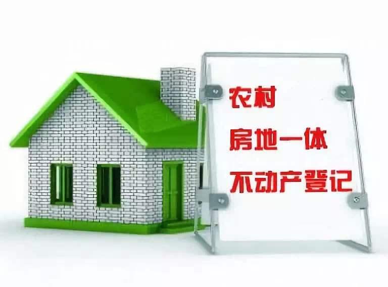 """连云港市区""""房地一体""""农村不动产登记发证工作启动"""