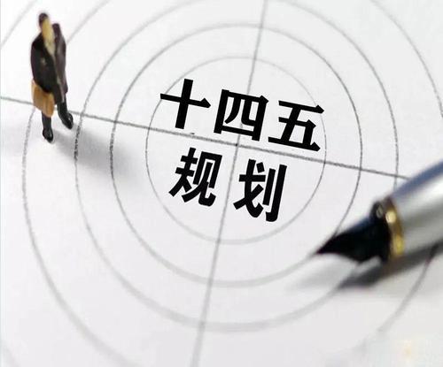 """东海县领导在""""十四五""""规划草案汇报会上强调科学统筹加快""""十四五""""规划编制"""