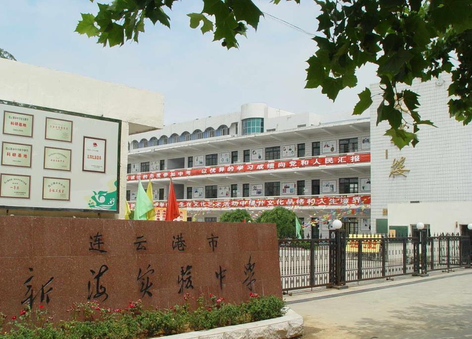连云港市新海实验中学九十周年发展大会公告
