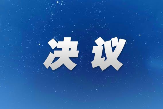 连云港市人民代表大会常务委员会关于接受宋祥林辞去连云港市人民检察院检察长职务的决定