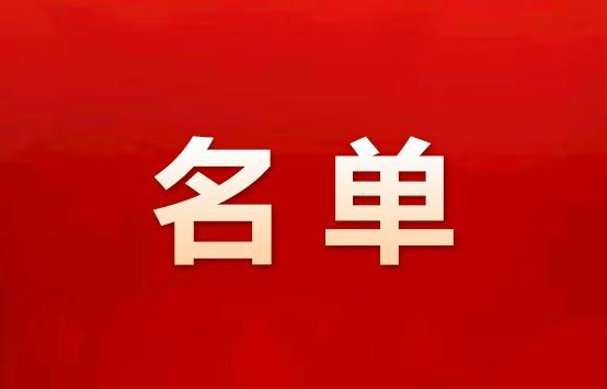 连云港市人民代表大会常务委员会任免名单