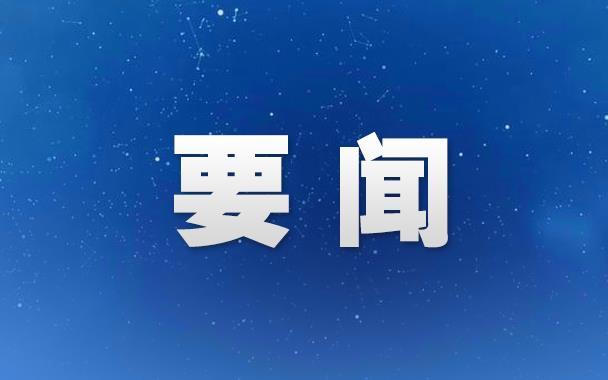 """连云港市人民代表大会常务委员会关于扎实推进""""开新局 夺首胜""""的决议"""