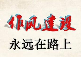 """市委机关工委""""作风聚焦""""品牌获省廉洁文化十佳成果奖"""
