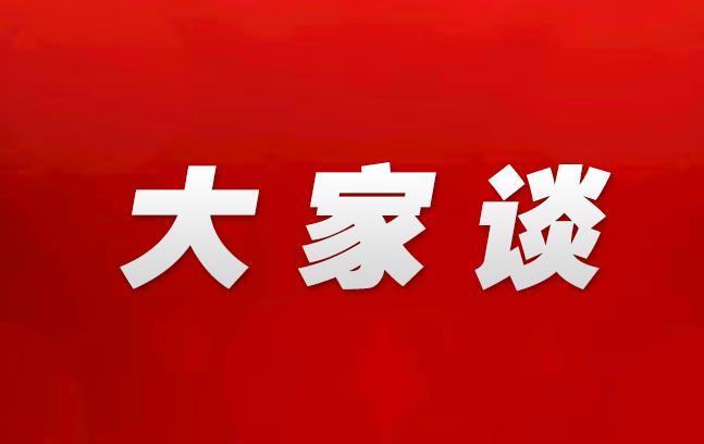 """连云港市省人大代表纷纷表示 坚决践行""""两争一前列""""新使命 奋力夺取""""十四五""""开局首胜"""
