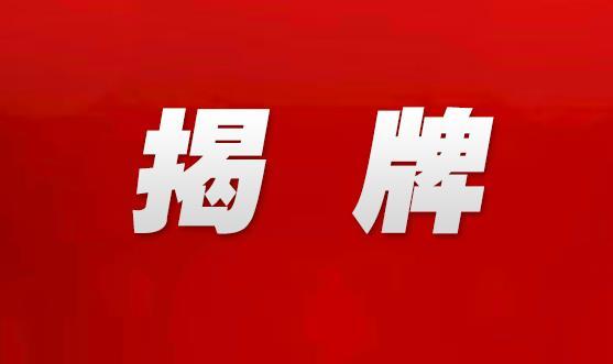 连云港市市政公用事业发展中心揭牌