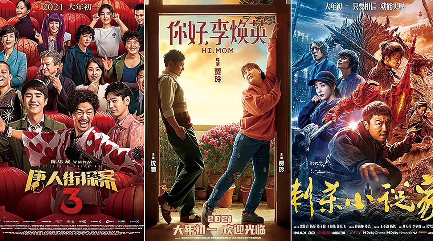 """""""春节档""""归来让""""就地过年"""" 在光影中更精彩"""