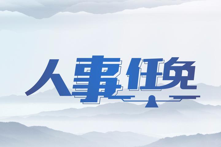 张敬华任江苏省委副书记