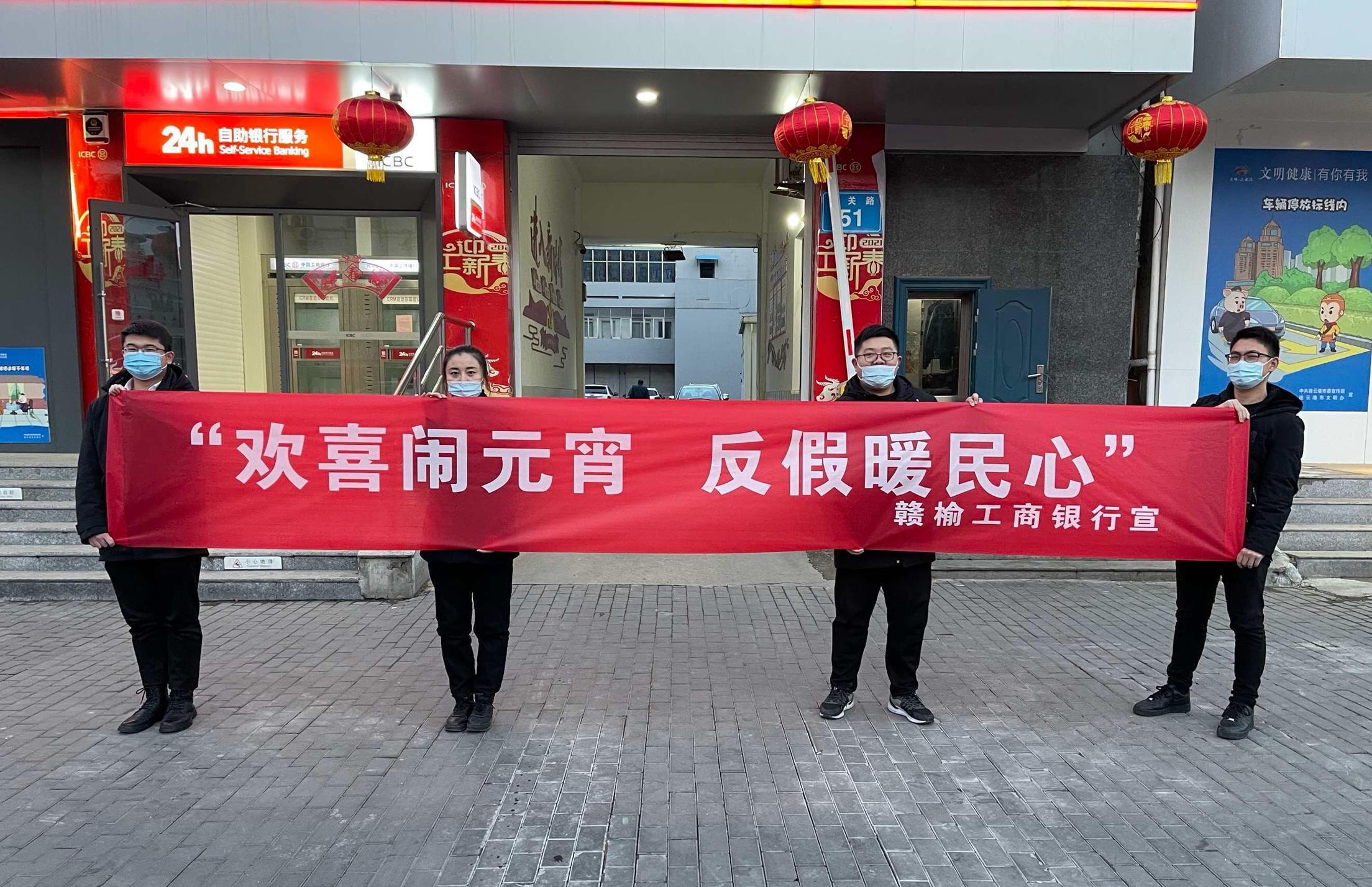 工商银行连云港分行开展元宵节反假币宣传活动