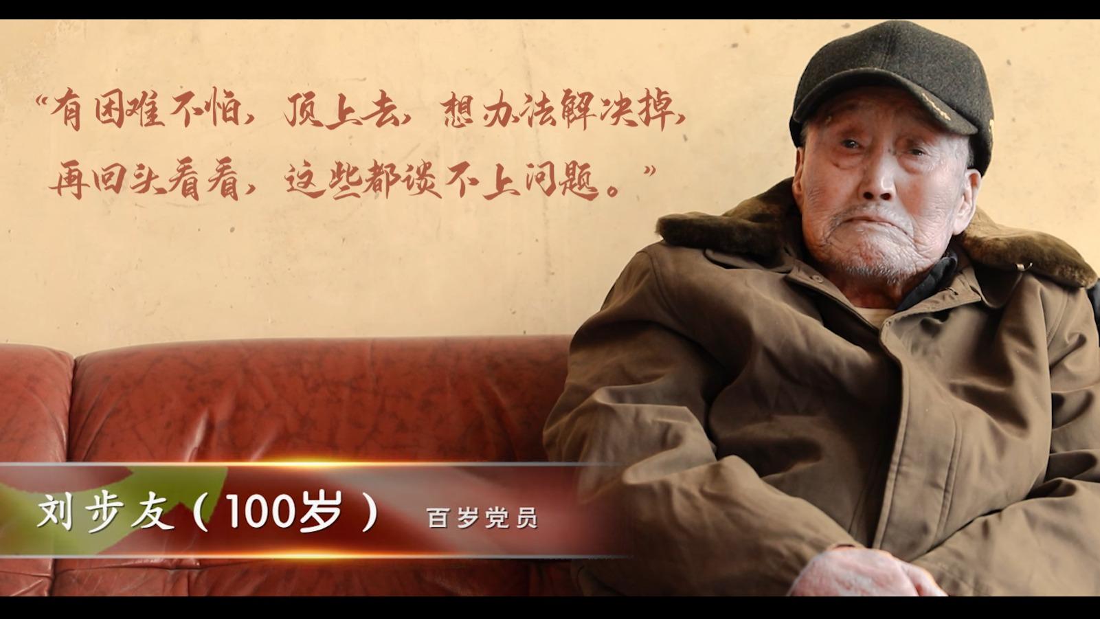 【百岁党员赞小康】刘步友:过上好日子 不忘党恩情
