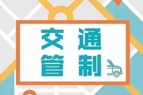 连云港这条道路实行交通管制,为期5年!