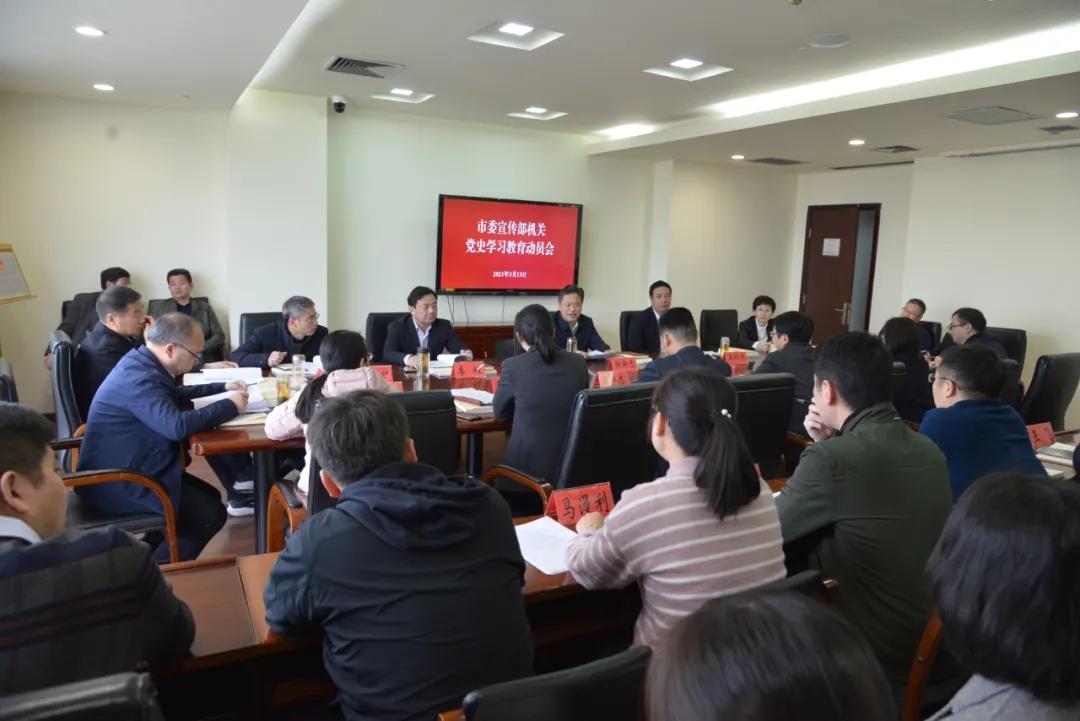 市委宣传部机关党史学习教育动员会议召开
