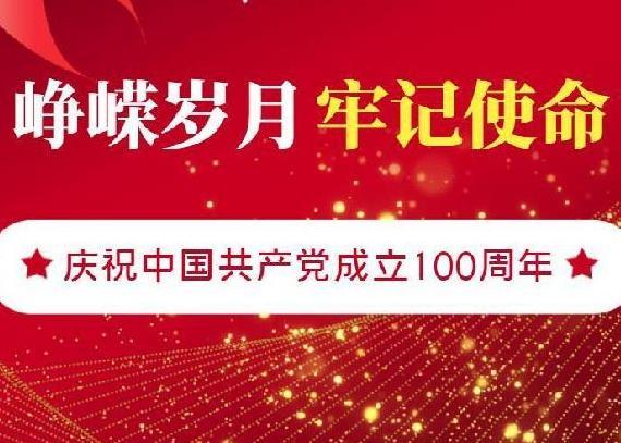 """庆祝中国共产党成立100周年""""百年""""系列文化活动启动"""