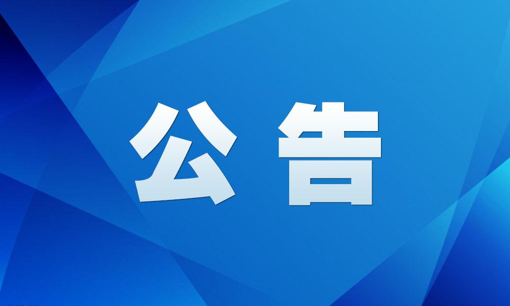 """关于举办""""党的阳光照耀我成长""""庆祝中国共产党建党100周年征文公告"""