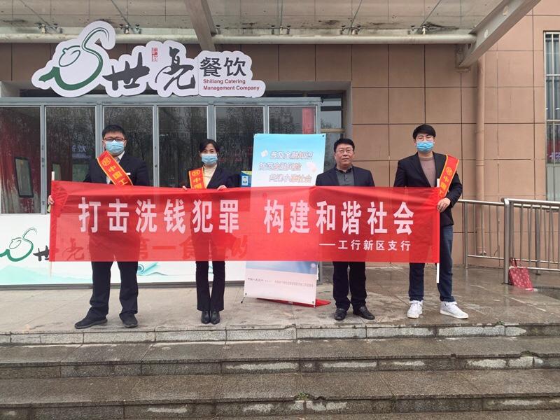 工商银行连云港分行多渠道开展反洗钱宣传活动