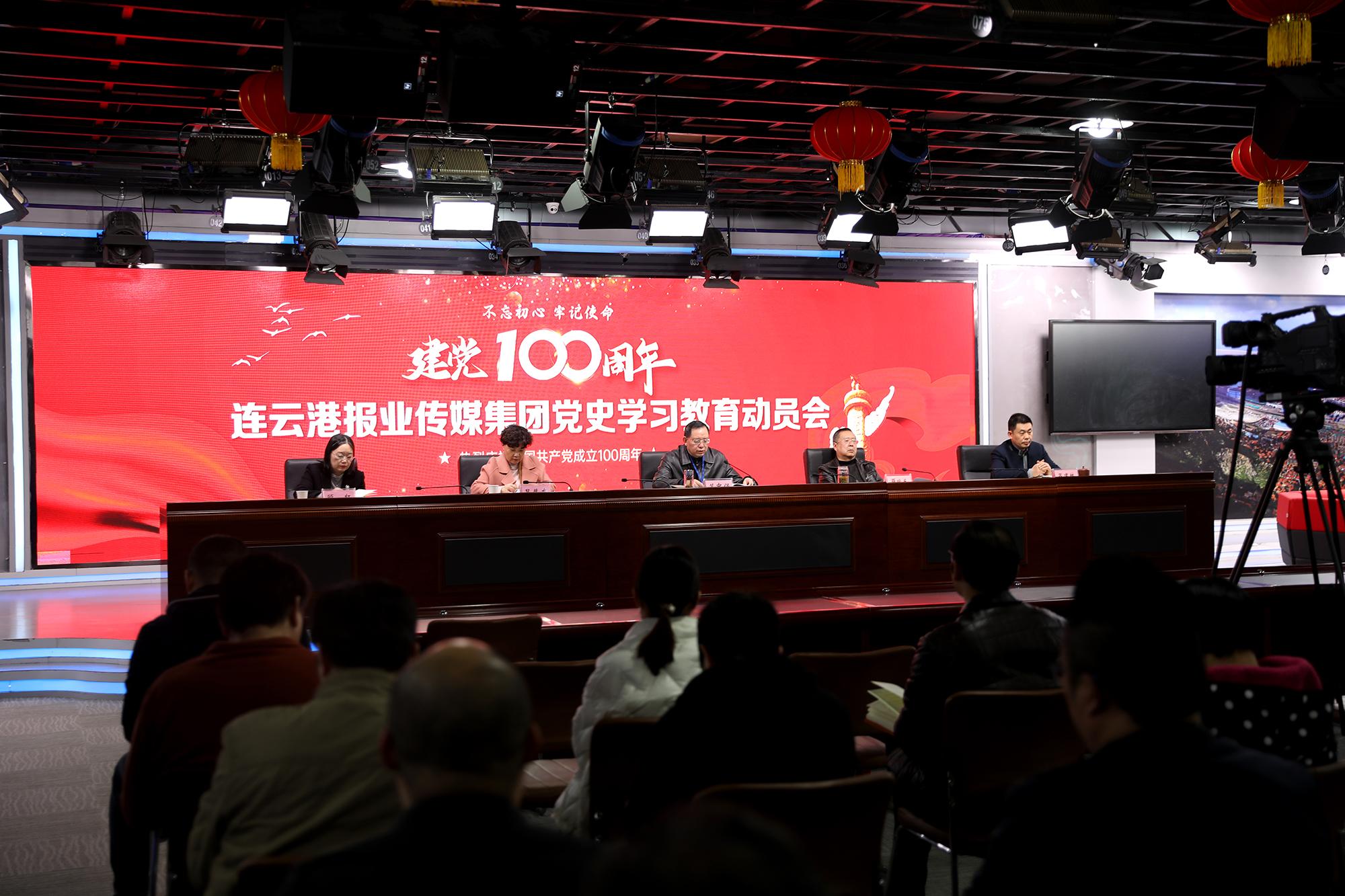 連云港報業傳媒集團召開黨史學習教育動員部署大會