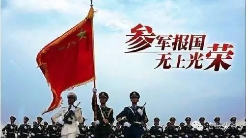 连云港市上半年征集新兵全部离连