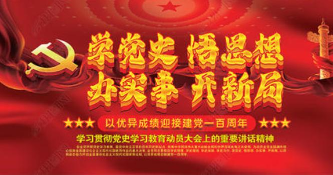 """连云港开展""""集中式+点单式""""党史学习教育专题宣讲"""