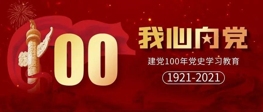 """连云港市工业投资集团""""五大系列""""活动推进党史学习教育扎实有效"""