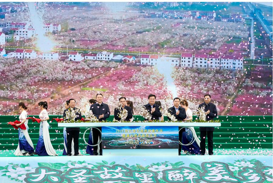 2021連云港全域旅游嘉年華開幕式圓滿舉辦