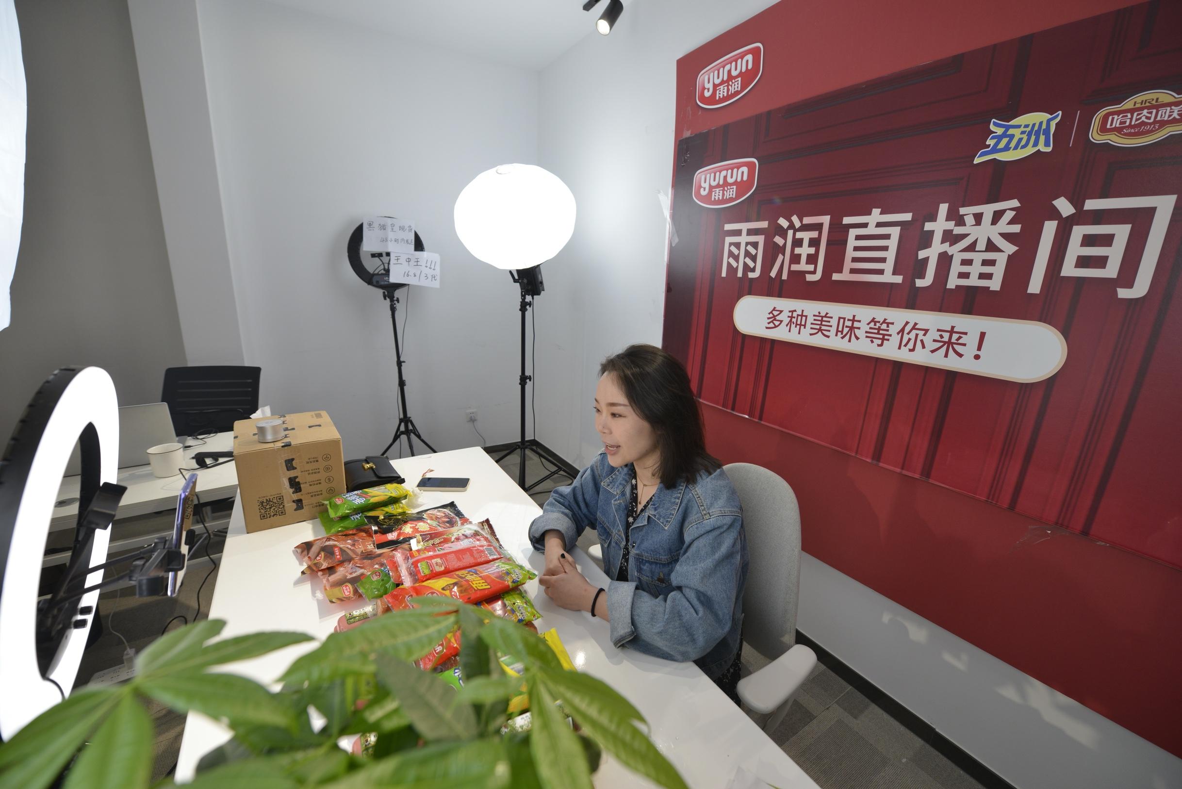 连云港雨润全球直播电商基地建成投运