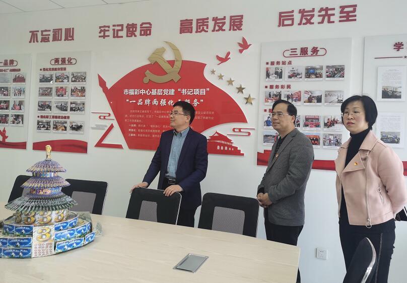 葉勁松副局長一行來市福彩中心指導 督查黨史學習教育工作