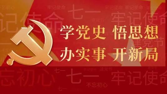 连云港市驻外流动党组织党史学习教育送学活动在杭启动