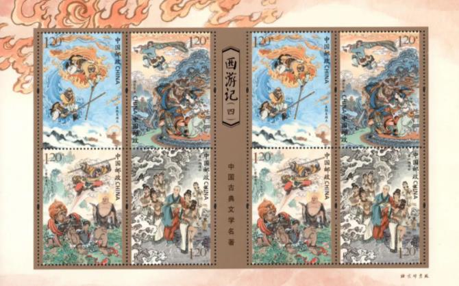 《西游记(四)》特种邮票在我市举行首发式