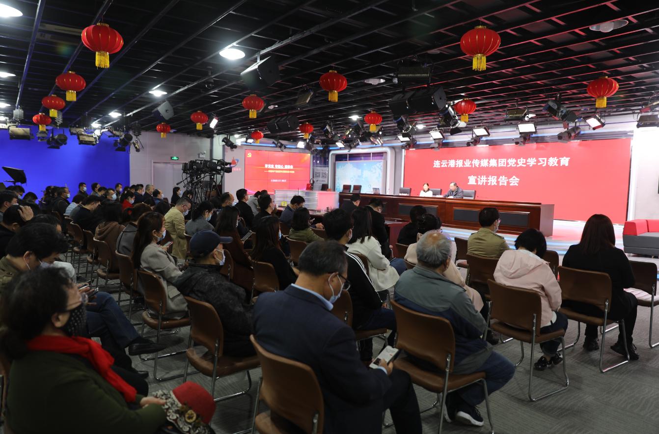連云港報業傳媒集團開展黨史學習教育專題宣講