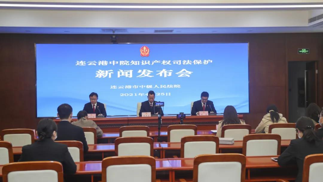 連云港中院召開知識產權司法保護新聞發布會