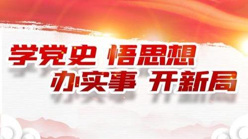 市商务局党委举办党史学习教育培训班
