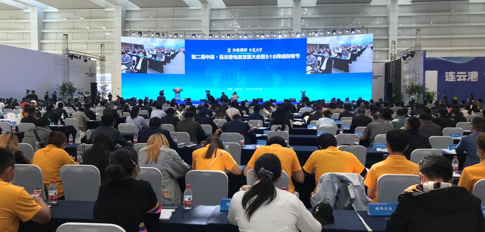 第二屆中國·連云港電商發展大會暨518網絡購物節開幕