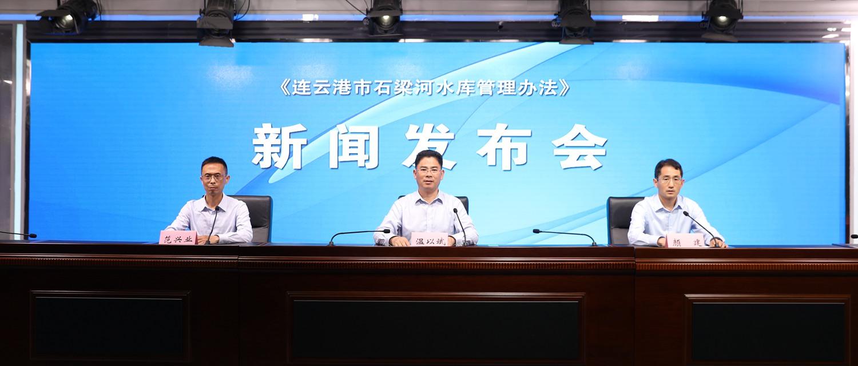 《連云港市石梁河水庫管理辦法》新聞發布會
