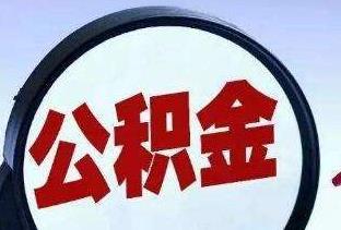 前5月连云港市发放公积金高层次人才贷款8931万元