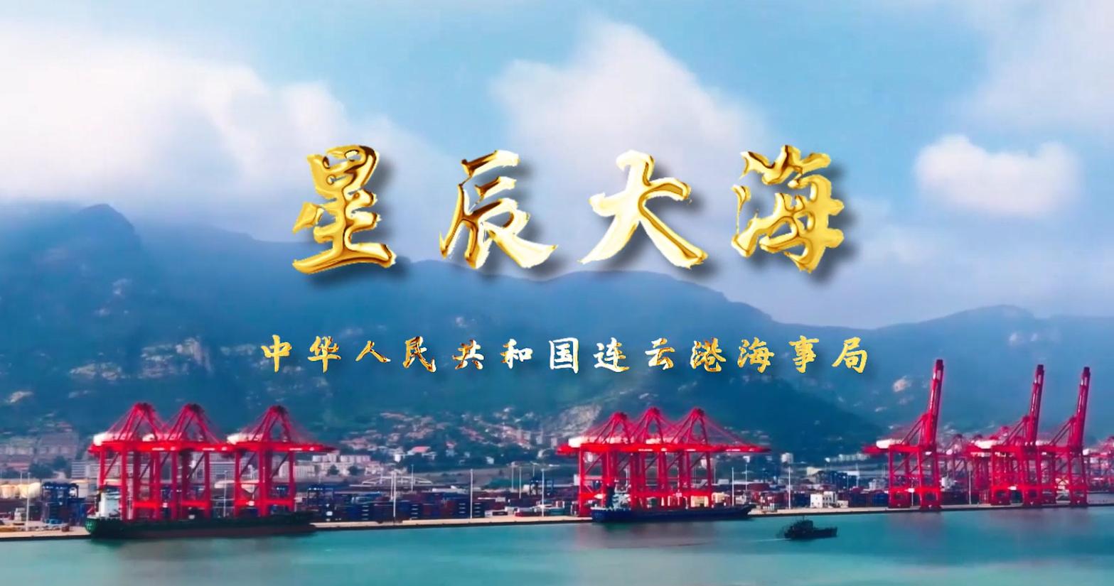 连云港海事局MV《星辰大海》
