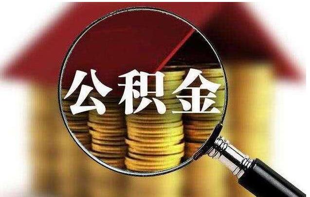 连云港前5月发放高层次人才公积金贷款8931万元