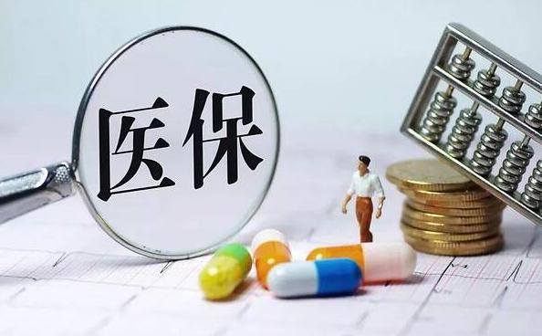 连云港实现长三角地区医保关系转移接续网上办
