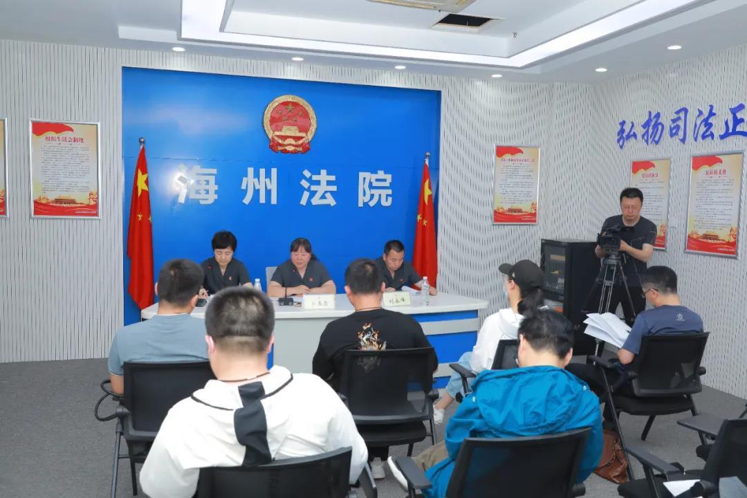 """海州區人民法院召開""""我為群眾辦實事""""實踐活動新聞發布會"""