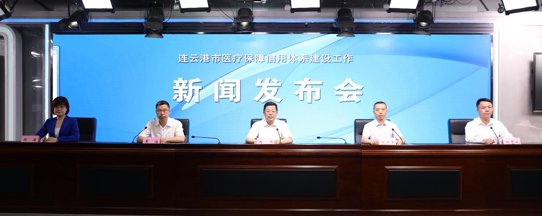連云港市醫療保障信用體系建設工作新聞發布會
