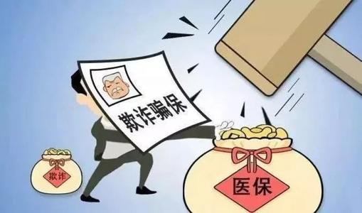 连云港公布医保失信十大典型案例