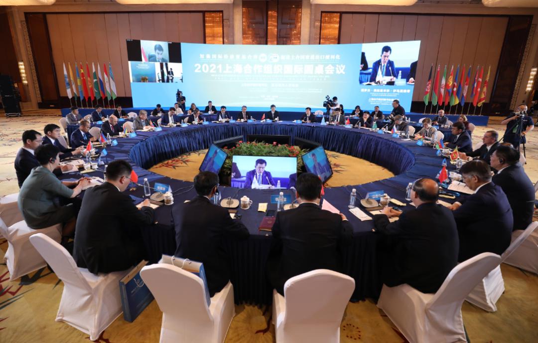 2021上海合作組織國際圓桌會議在連召開