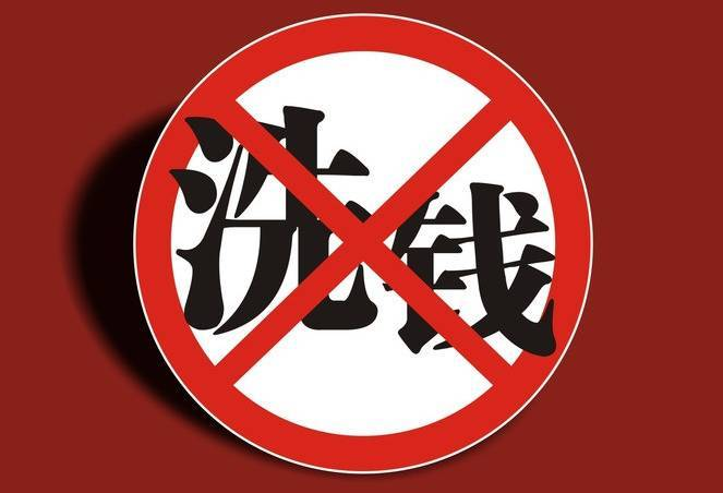 共建八項機制 連云港六部門合力打擊洗錢犯罪