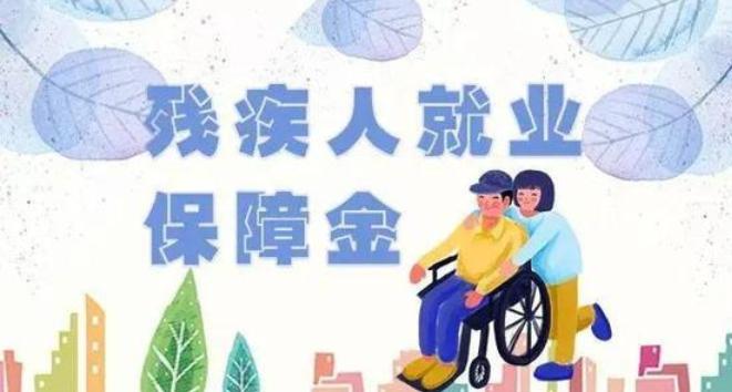 征收已開始 2021年殘疾人就業保障金別忘記繳納