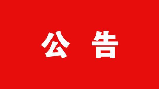 連云港市福彩中心刮刮樂展示架采購詢價公告