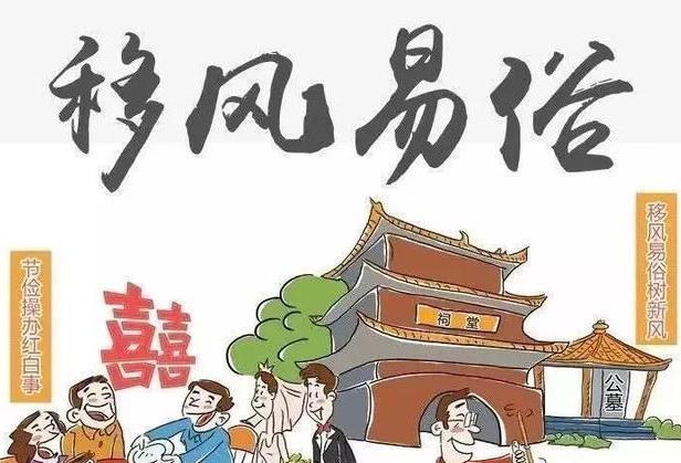 浦南村民移風易俗樹新風