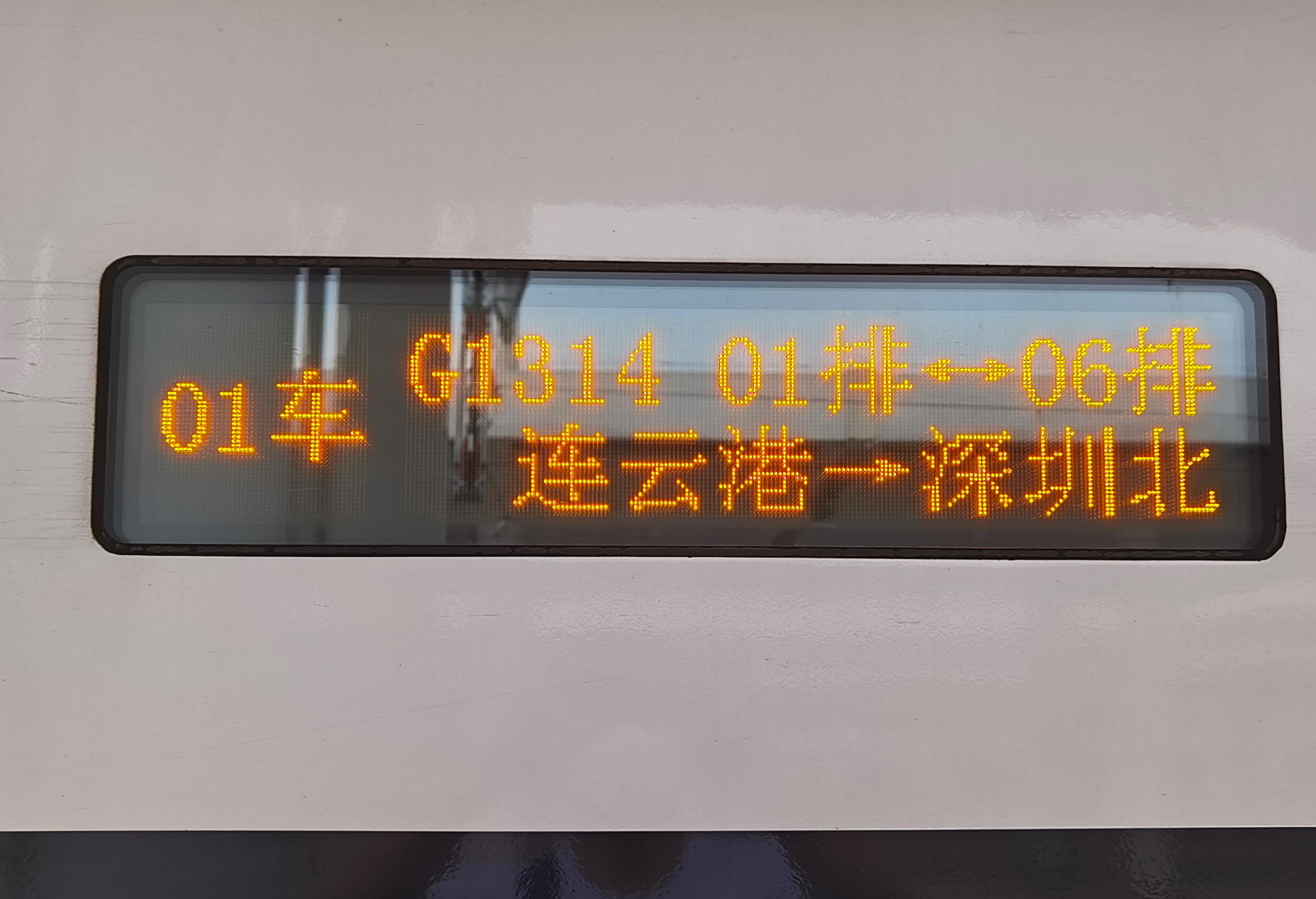 連云港至北京南、連云港至深圳北高鐵開通